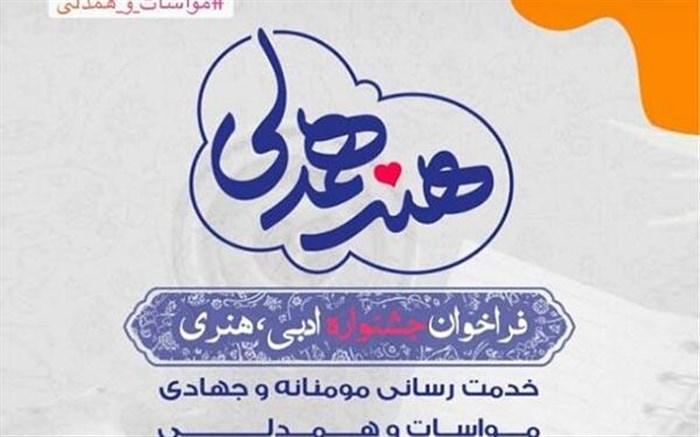جشنواره ادبی هنری «هنر همدلی» در گیلان برگزار می شود