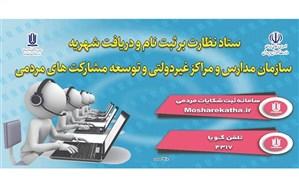 ناظران ستاد نظارت بر ثبتنام مدارس غیردولتی از امروز در آموزش و پرورش مناطق شهر تهران حضور خواهند داشت