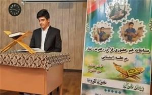برگزاری مرحله استانی مسابقات قرآن ،عترت و نماز در شهر قدس