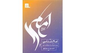 سه جلد از مجموعه پنج جلدی «پرسشها و پاسخهای دینی» منتشر شد