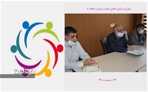 برگزاری شورای مرکزی انجمن اولیا و مربیان منطقه 2