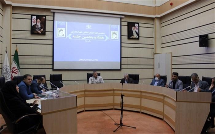 شورای اسلامی شهر اسلامشهر