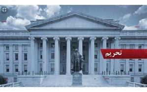 آمریکا یک شرکت چینی را به اتهام ارتباط با ایران تحریم کرد