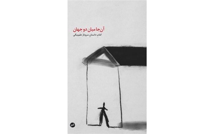 کتاب «آنجا میان دو جهان»