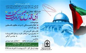 """برگزاری مسابقه مجازی """"ای قدس، صبح نزدیک است"""" در آموزش و پرورش خراسان رضوی"""