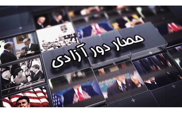 حصار دور آزادی
