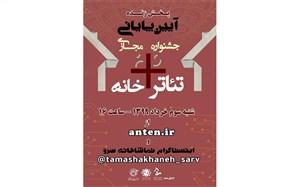 پخش زنده مراسم اختتامیه جشنواره تئاتر+خانه