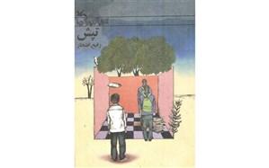 جشنواره سرخنگاران از رمان «تپش» تقدیر کرد