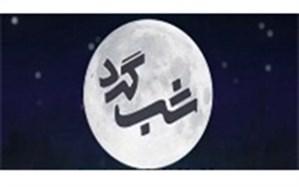 سید محمد حسینی مهمان برنامه «شبگرد» میشود
