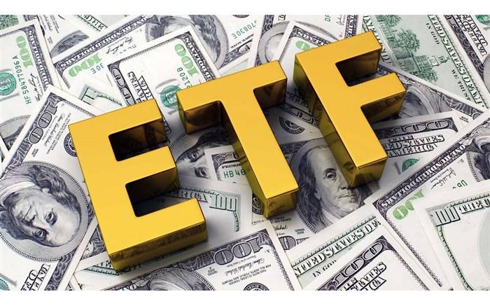 صندوقهای ETF