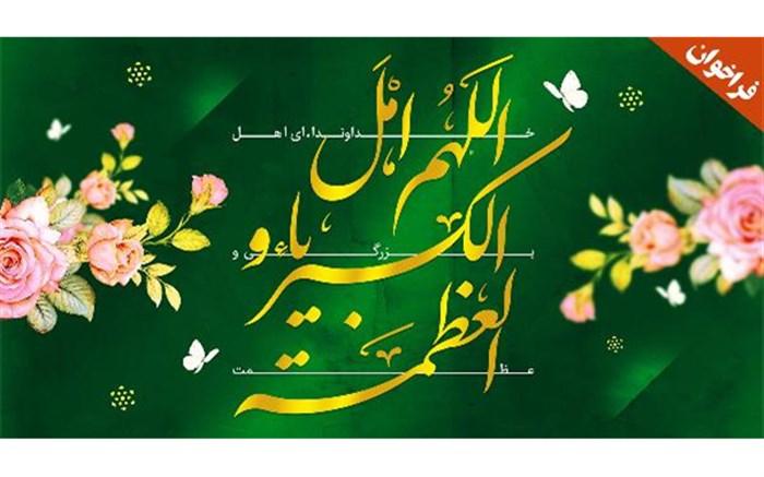 فراخوان شورای هماهنگی تبلیغات اسلامی خراسان شمالی   برای  اقامه نماز عید سعید فطر
