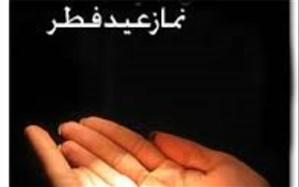 نماز عید فطر در آب پخش  برگزار می شود