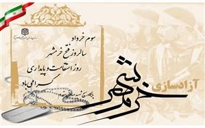 آزادسازی خرمشهر؛ تاریخ پرافتخار جهادگرانی بیمنت برای کیان کشور است