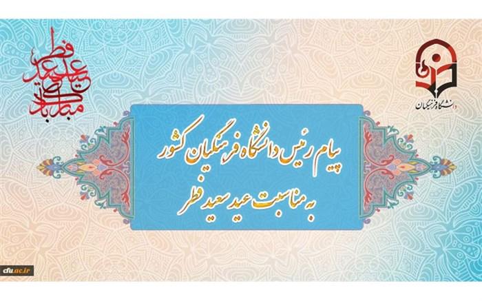 پیام رئیس دانشگاه فرهنگیان کشور به مناسبت عید سعید فطر