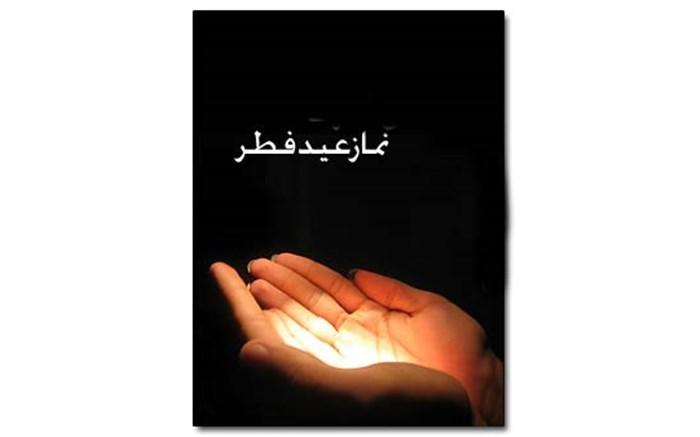 نماز عید فطر در مساجد و حسینیه های استان برگزار می شود