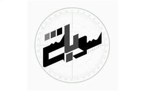 همزمان با سوم خرداد از لوگوی فیلم سینمایی «سوباشی» رونمایی شد