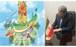 پیام تبریک رئیس سازمان آموزش و پرورش استثنایی به مناسبت عید سعید فطر