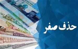 به زودی؛ اعلام نظر نهایی شورای نگهبان درباره حذف چهار صفر از پول ملی