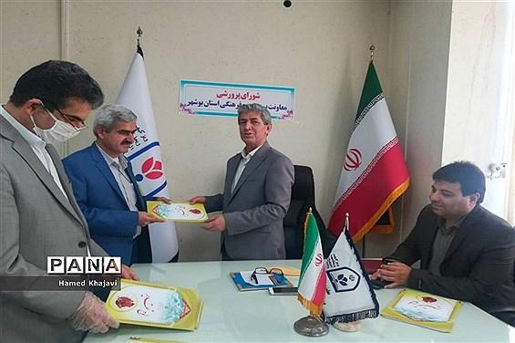 شورای پرورشی ادارهکل آموزش و پرورش استان بوشهر