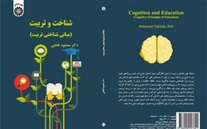 کتاب شناخت و تربیت اثر محمود تلخابی منتشر شد