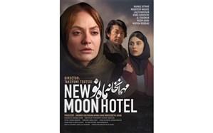 نمایش «مهمانخانه ماه نو» قطعی شد
