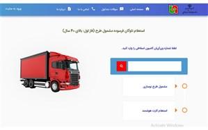 ثبت نام نوسازی ناوگان حمل و نقل آذربایجانشرقی
