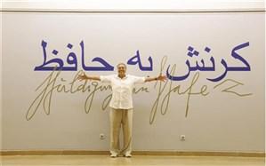 اثر هنرمند گیلانی عارفه راد، همراه با «کرنش به حافظ» به مرزهای آلمان رسید
