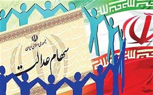 اطلاعیه سازمان بورس و اوراق بهادار در مورد  سودسهام عدالت