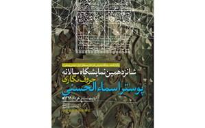 برگزیدگان شانزدهمین نمایشگاه حروف نگاری پوستر اسماءالحسنی معرفی شدند