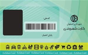 کارتهای منزلت شهروندی چه سرنوشتی پیدا کردند؟