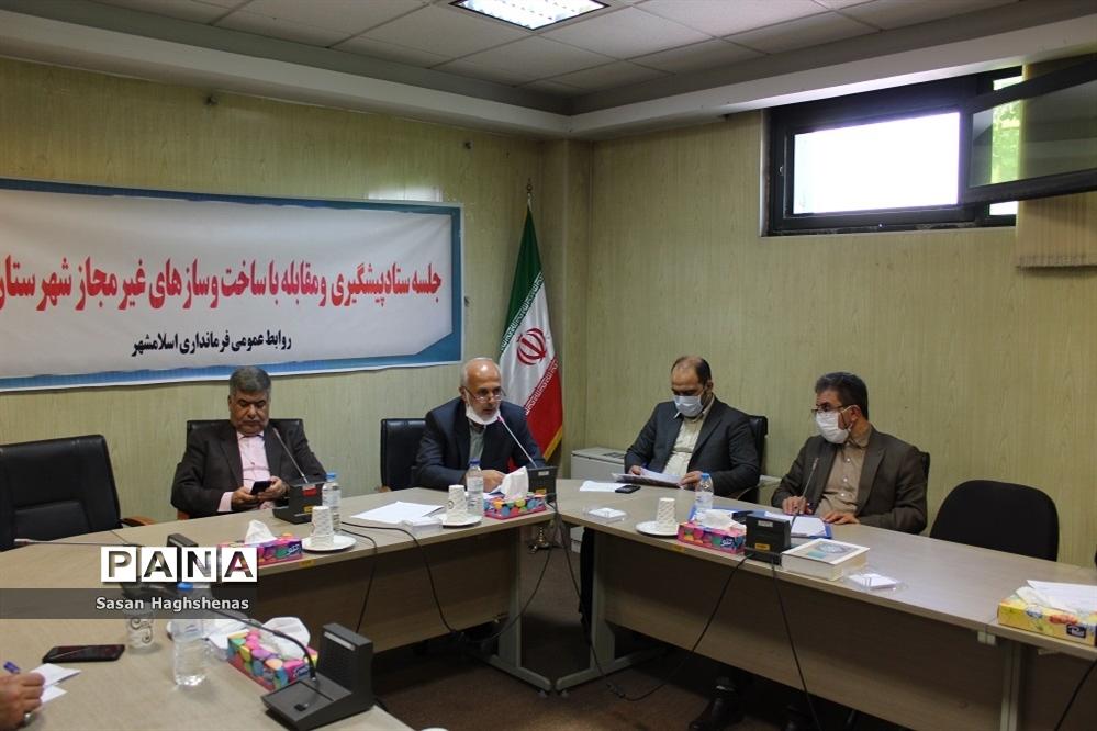 جلسه ستاد پیشگیری و مقابله با ساخت و سازهای غیرمجاز شهرستان اسلامشهر