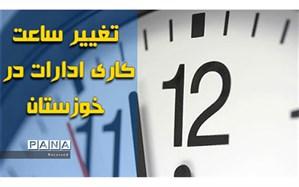 کاهش ساعت کاری ادارات و بانکهای استان خوزستان با توجه به رویکرد مصرف بهینه برق و افزایش دما