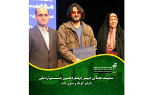 سعید نجاتی دبیر چهاردهمین جشنواره ملی فیلم کوتاه رضوی شد