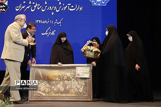 گردهمایی شورای معاونان ادارات آموزش و پرورش مناطق شهر تهران