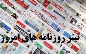 صفحه اصلی روزنامههای صبح یکشنبه 18 خرداد 99