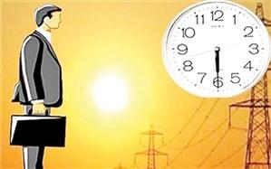 مدیریت مصرف برق در تابستان با تغییر ساعت کار ادارات