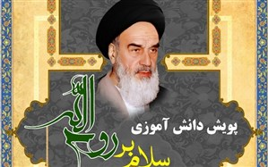 """پویش دانش آموزی تحت عنوان """"سلام بر روح الله"""" برگزار می شود"""