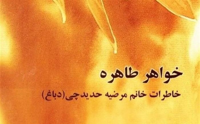 «خواهر طاهره»؛ قصه رنجهای زنی که فرمانده سپاه شد