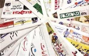 صفحه اصلی روزنامههای صبح سهشنبه 13 خرداد 99