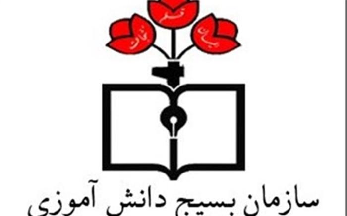سازمان بسیج دانشآموزی
