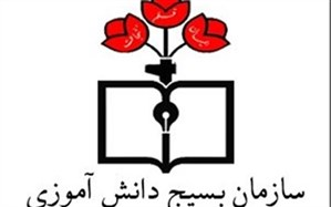 تقدیر سازمان بسیج دانشآموزی برای  پایان دادن به مدارس خشتی و گلی در سیستان و بلوچستان