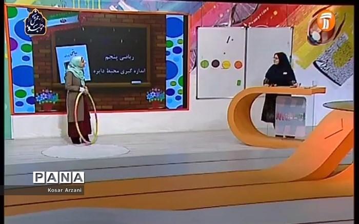مدرسه تلویزیونی ایران شبکه آموزش