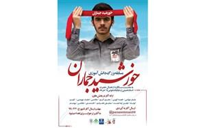"""نتایج مسابقه دانش آموزی """"خورشید جماران"""" در استان سمنان مشخص شد"""