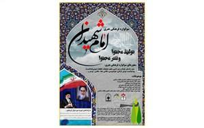 """برگزاری سوگواره فرهنگی هنری """"امام شهیدان"""" در منطقه یک"""