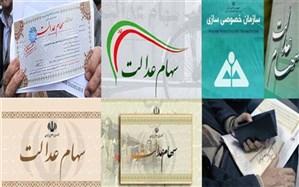 کلیات طرح ساماندهی سهام عدالت تصویب شد
