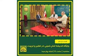مبانی نظری و اجرایی اندیشه  امام خمینی (ره) در«مدرسه ایران»
