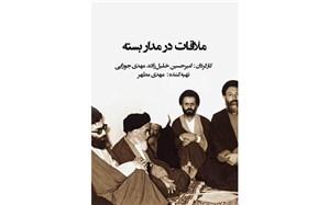 پخش چهار مستند ویژه به مناسبت ایام ارتحال بنیانگذار انقلاب اسلامی از رسانه ملی