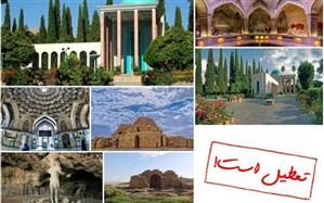 اماکن تاریخی و فرهنگی فارس در سالروز رحلت امام (ره) تعطیل است