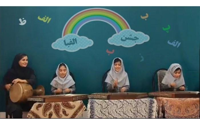 اجرای نماهنگ جشن الفبا توسط آموزگار و دانش آموزان