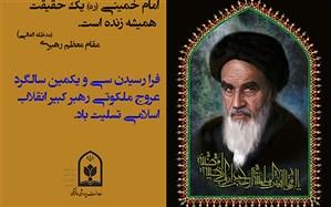 سی و یکمین سالگرد عروج ملکوتی رهبر کبیر انقلاب اسلامی ایران تسلیت باد